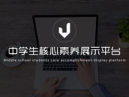"""中学生核心素养展示""""平台(素养网)"""