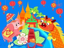 儿童插画-小盆友《在泰国过中国年》重绘