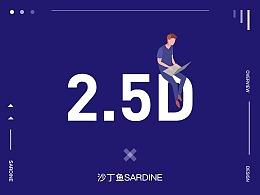 2.5D插画随稿