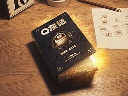 《Q友記》我們的QQ故事