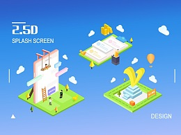 2.5D (旅游app)