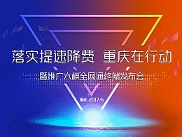 中国联通提速降费活动