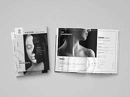美容行业画册
