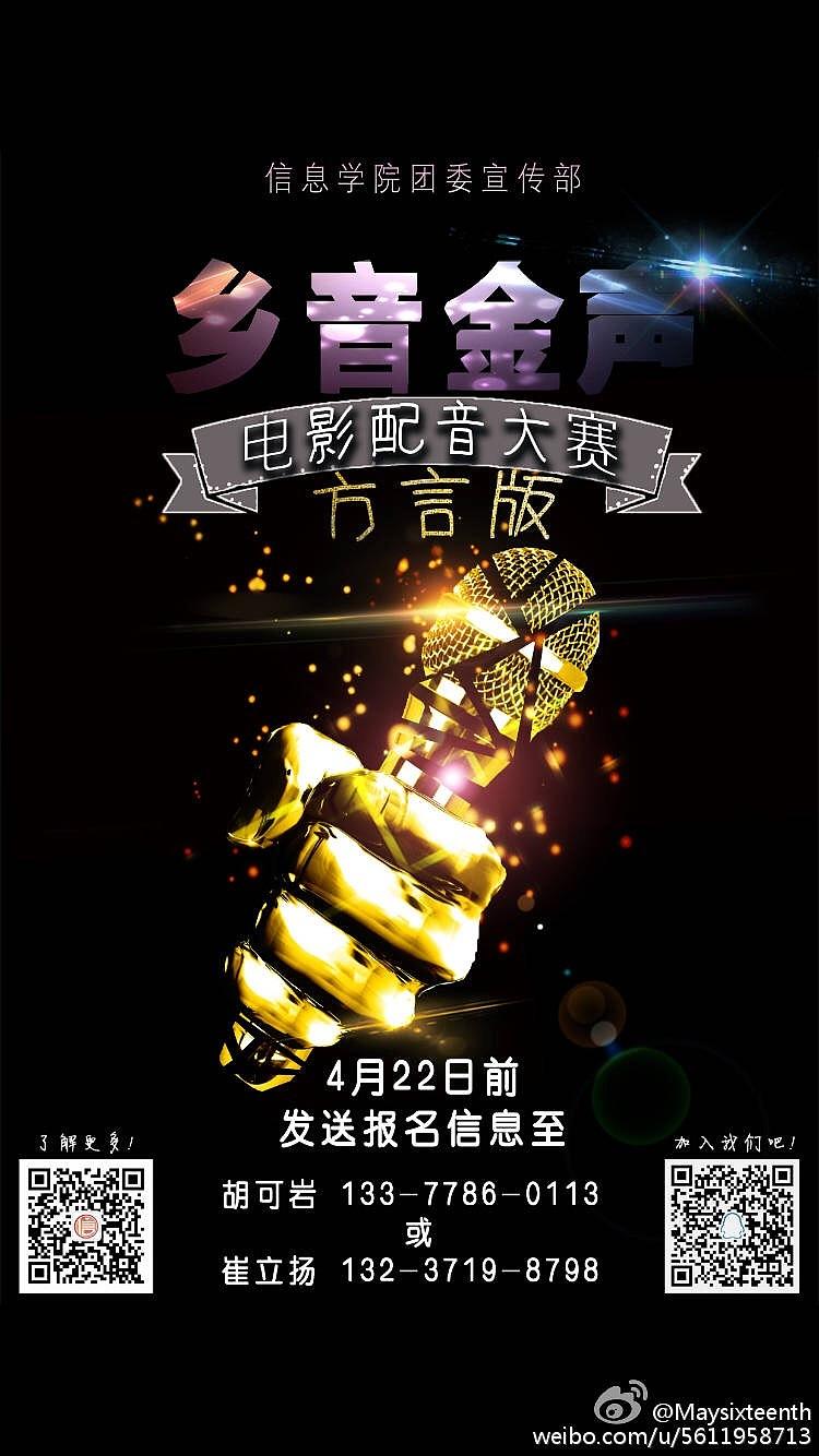 音乐海报_电影配音大赛宣传海报|平面|海报|BabeBoo - 原创作品 - 站酷 (ZCOOL)