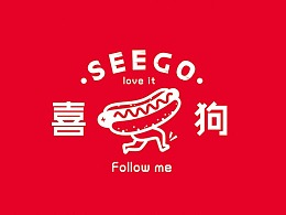 厦门餐饮品牌设计-SEEGO喜狗