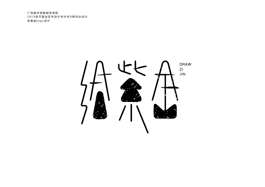 广州美术学院城市学院 2013级平面与艺术设计图片