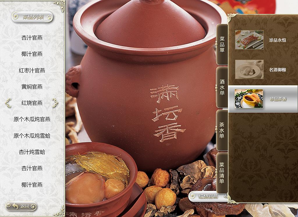 乙十餐厅电子菜单设计- ipad 界面设计 交互设计