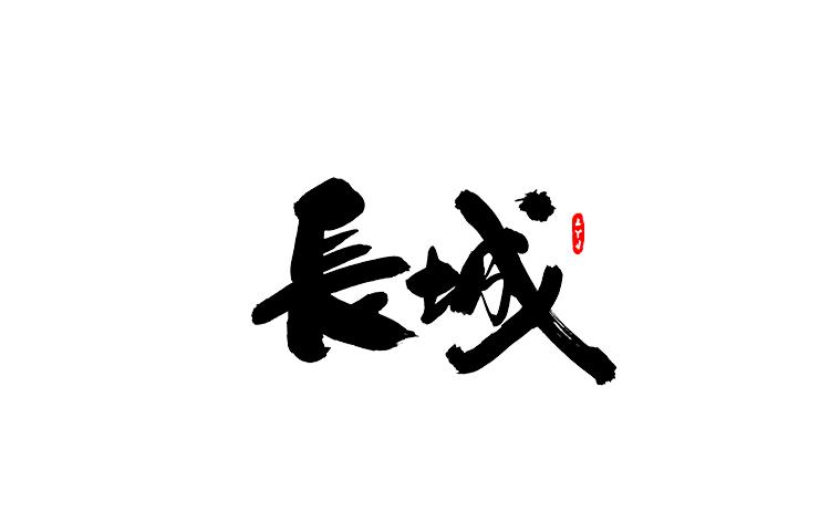 墨缘字体-祝贺伟大的随笔诞辰67周年!|祖国/字轴网的绘制要求图片