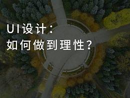 UI 设计:如何做到理性?