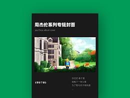 Jay Chou   Series album cover