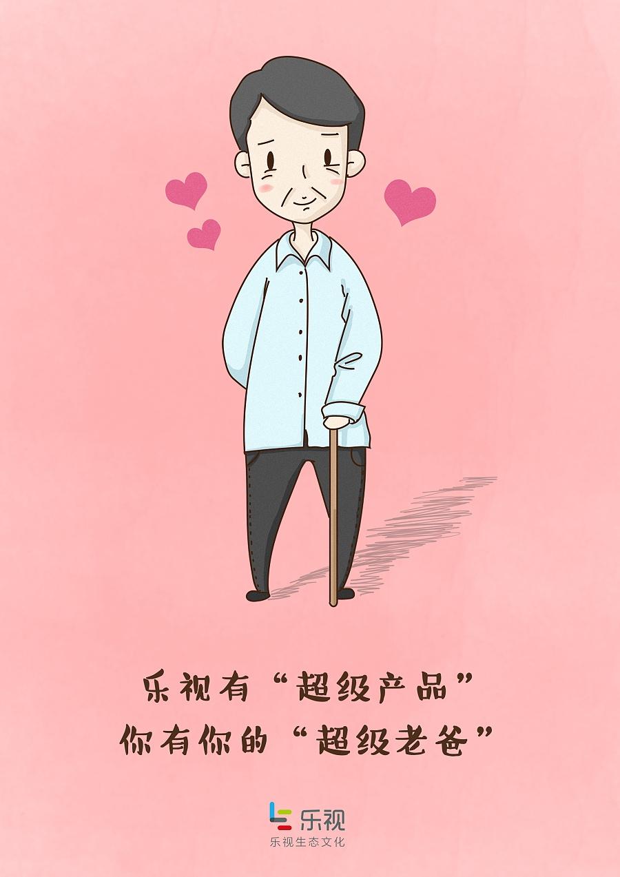 父亲节 商业插画 插画 李可乐_anny - 原创设计作品图片