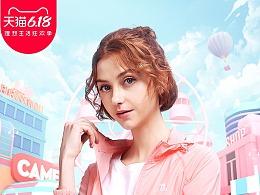 camel旗舰店-618预售无线端页面