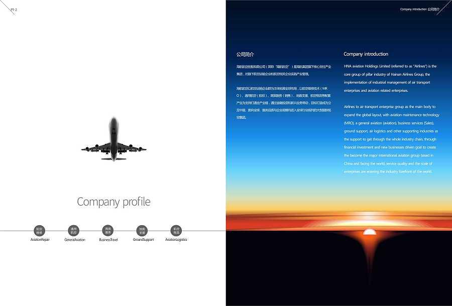 查看《企业画册设计》原图,原图尺寸:2484x1684