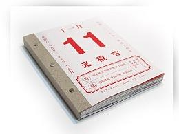 11.11  光棍节·双十一节日书