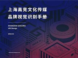 标志和品牌视觉设计(8)——游戏电竞VI(已注册商用)