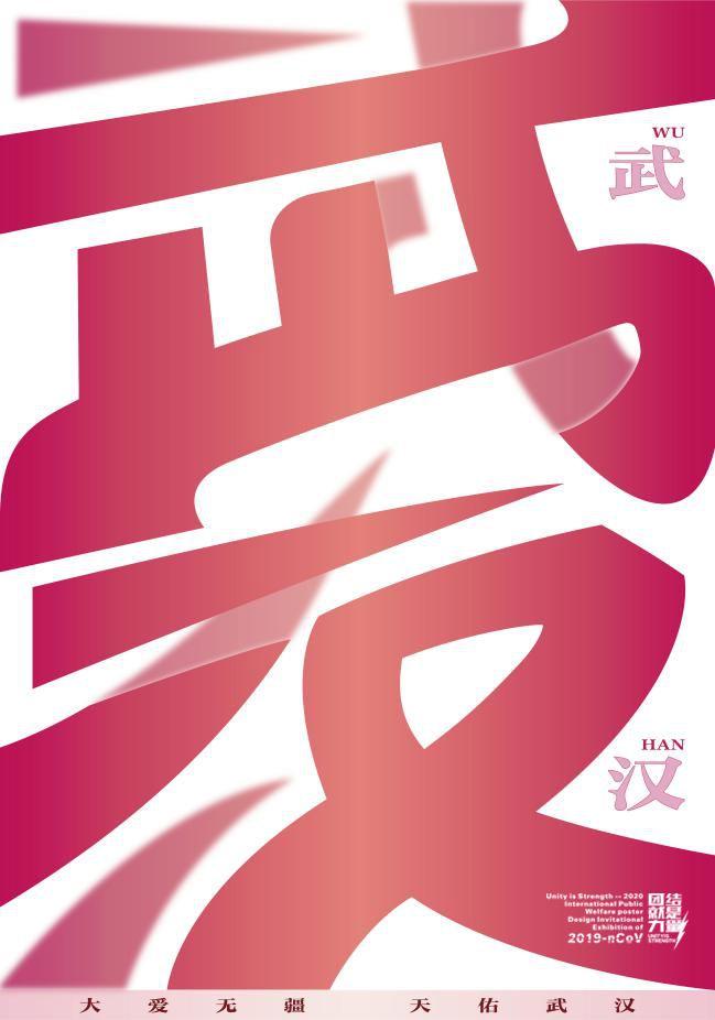 """团结就是力量——2020抗击""""新型冠状病毒""""国际公益海报设计邀请展纪实合集一插图(88)"""