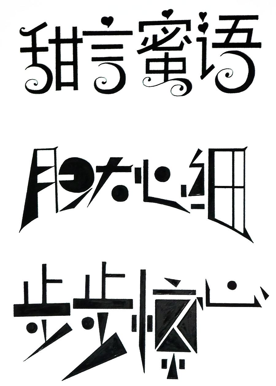 字体设计课程作业