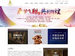 房产地产公司官网设计