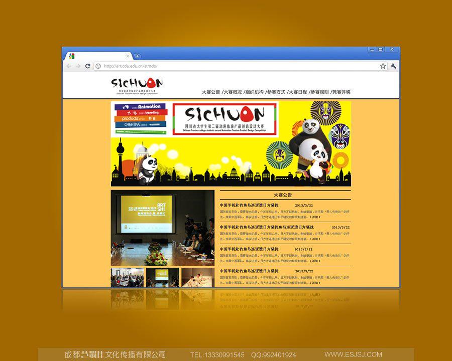 艺蜀佳设计|2013年四川省大学生动漫旅游产品创意设计图片