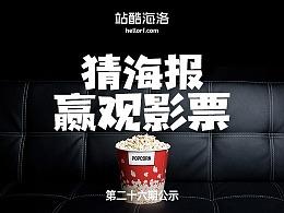 #猜海报,赢观影票#行走江湖靠的就是颜值,俗称卖脸