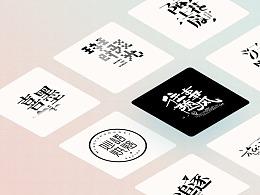 字体设计 合集七【字体帮-每日一字】