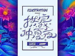 LAMY视觉插画
