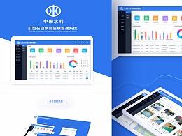 中国水利-小型农业水利信息管理系统