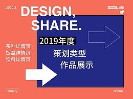 2019年度/电商策划案例 | 分享