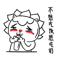 约汉你的普-平面 小树表情包谢谢土 吉祥物 倔强的表情-原图片