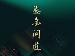 【鎏金·问道 x DiLINK】比亚迪车机主题设计大赛