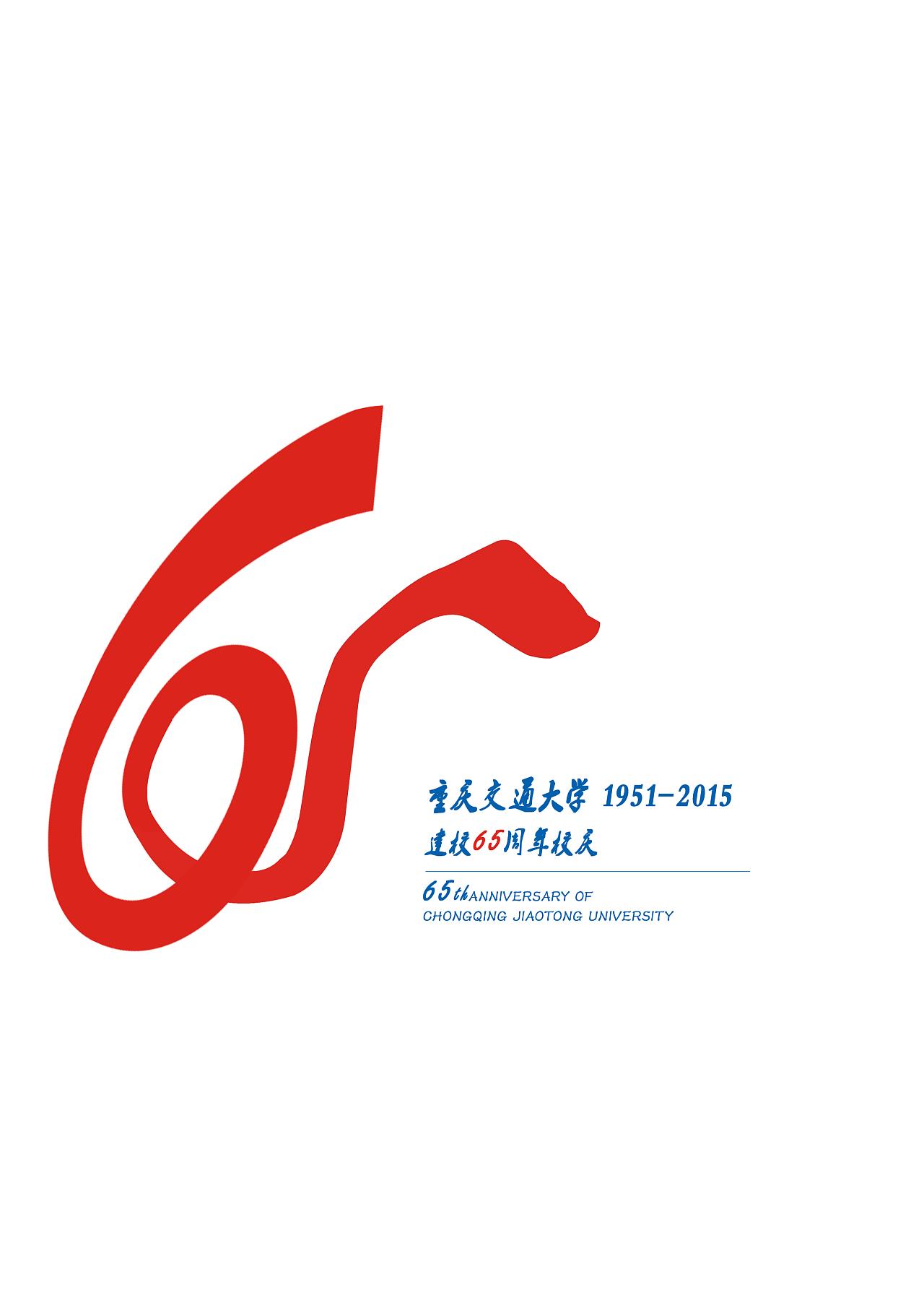 校慶logo圖片