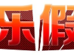 电商大标题字体设计(ps+ai)