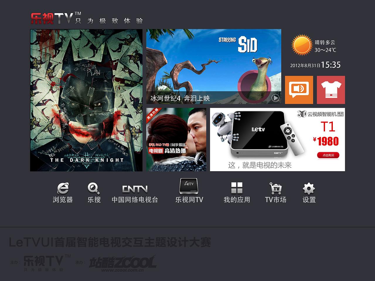 乐视tv智能电视交互主题设计大赛作品图片
