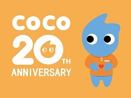 #飞机稿#COCO都可茶饮20周年的一些平面图