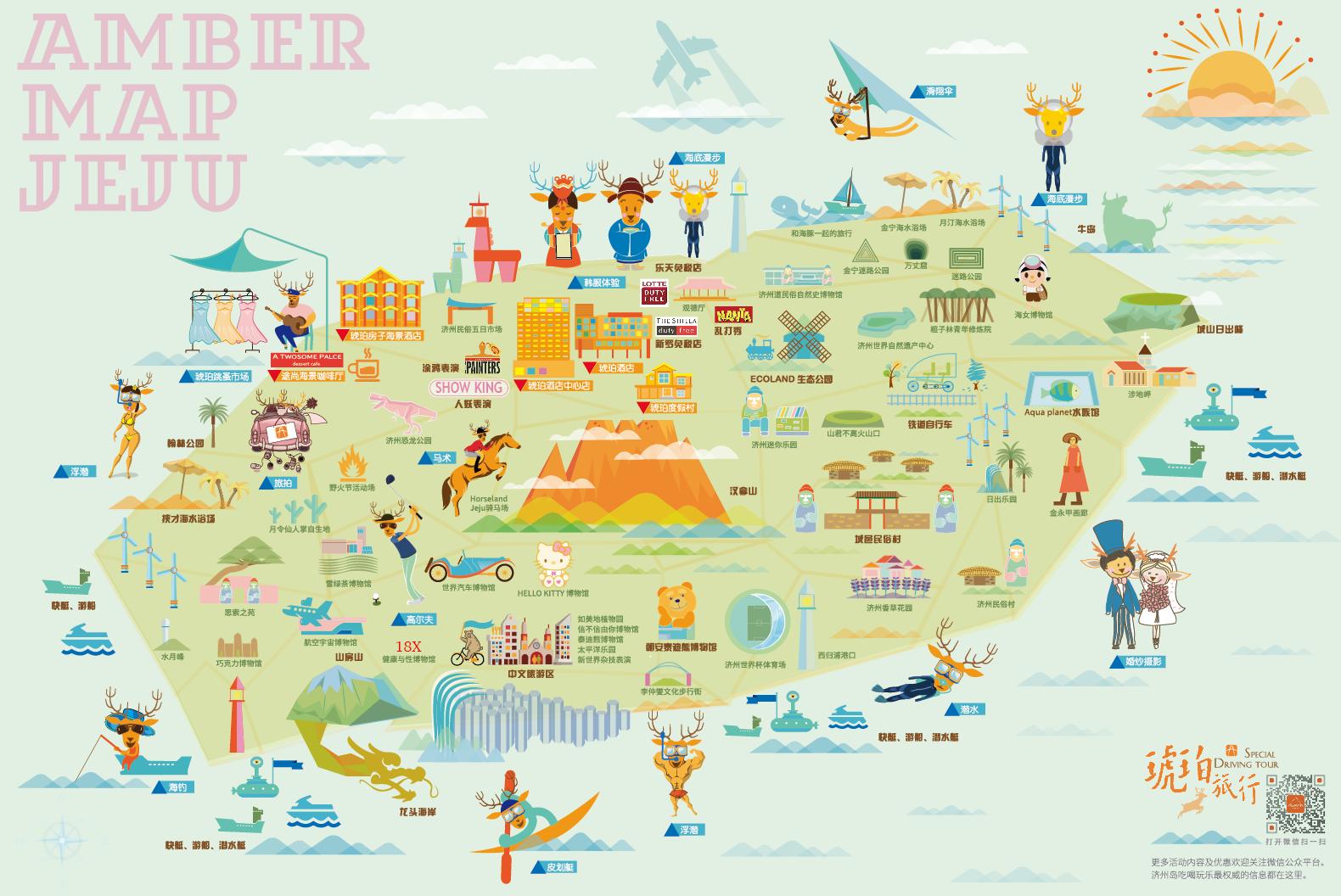 绘制的济州岛旅游地图,还在不断更新.