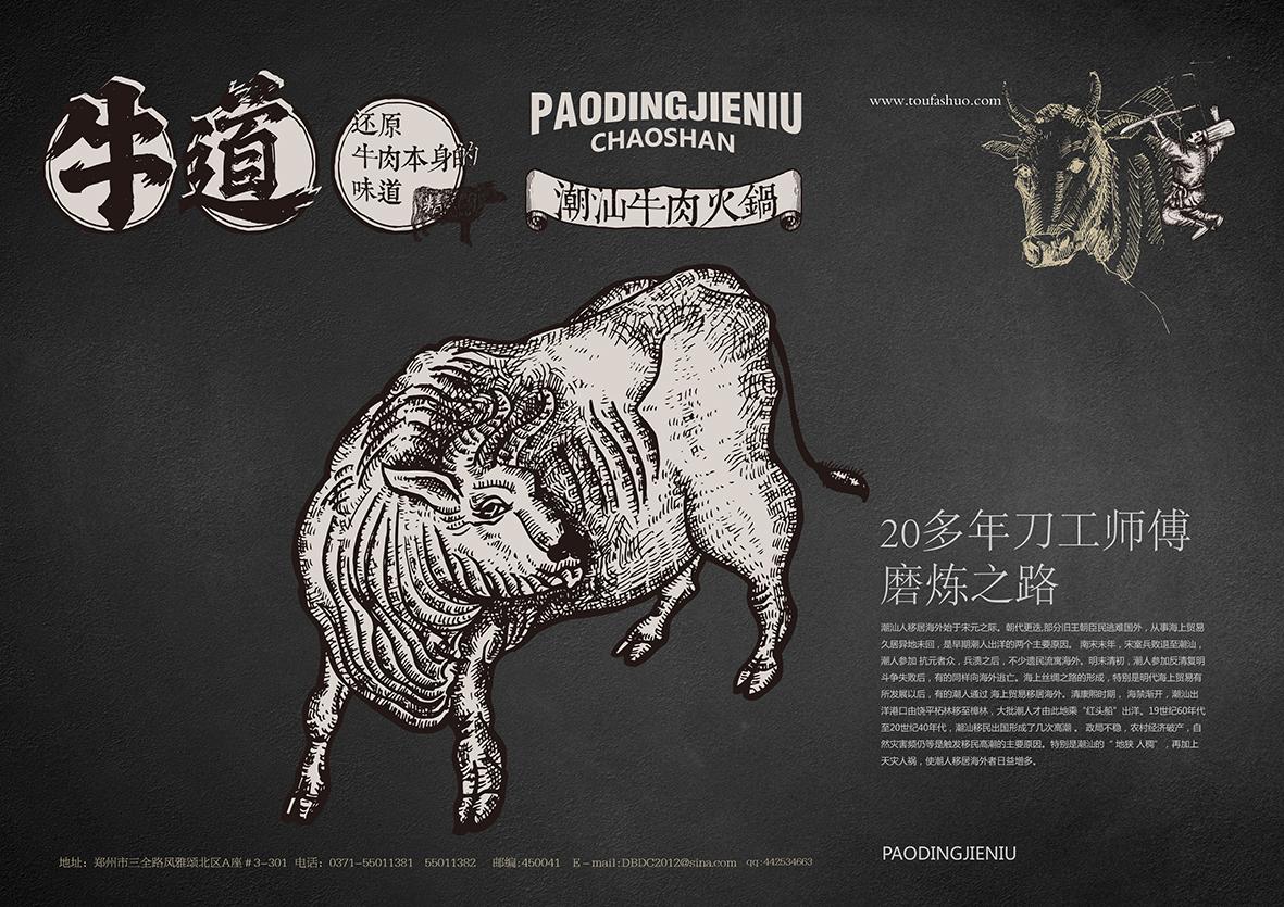 牛道潮汕牛肉火锅