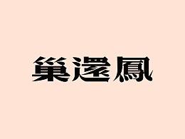 字体设计-第107期合集