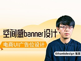 跟着EthankDesign张双学UI:制作电商空间感banner