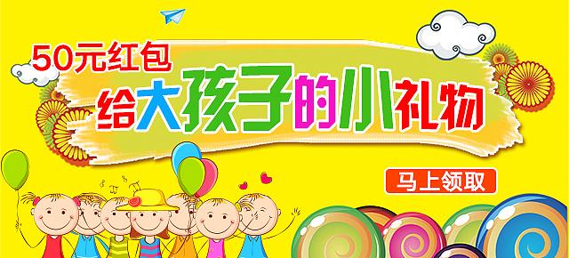 微信版 六一儿童节专题活动 海报