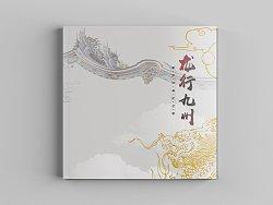邮册 邮折 梦红楼 龙行九州 by HZiz