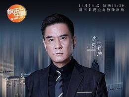 李强——艺人宣传海报