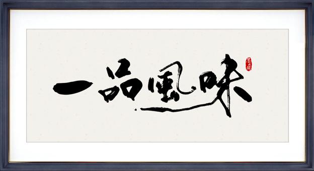 古风平面练习 字形/字体 书法 墨云阁-原创v古风字体立绘制作软件图片