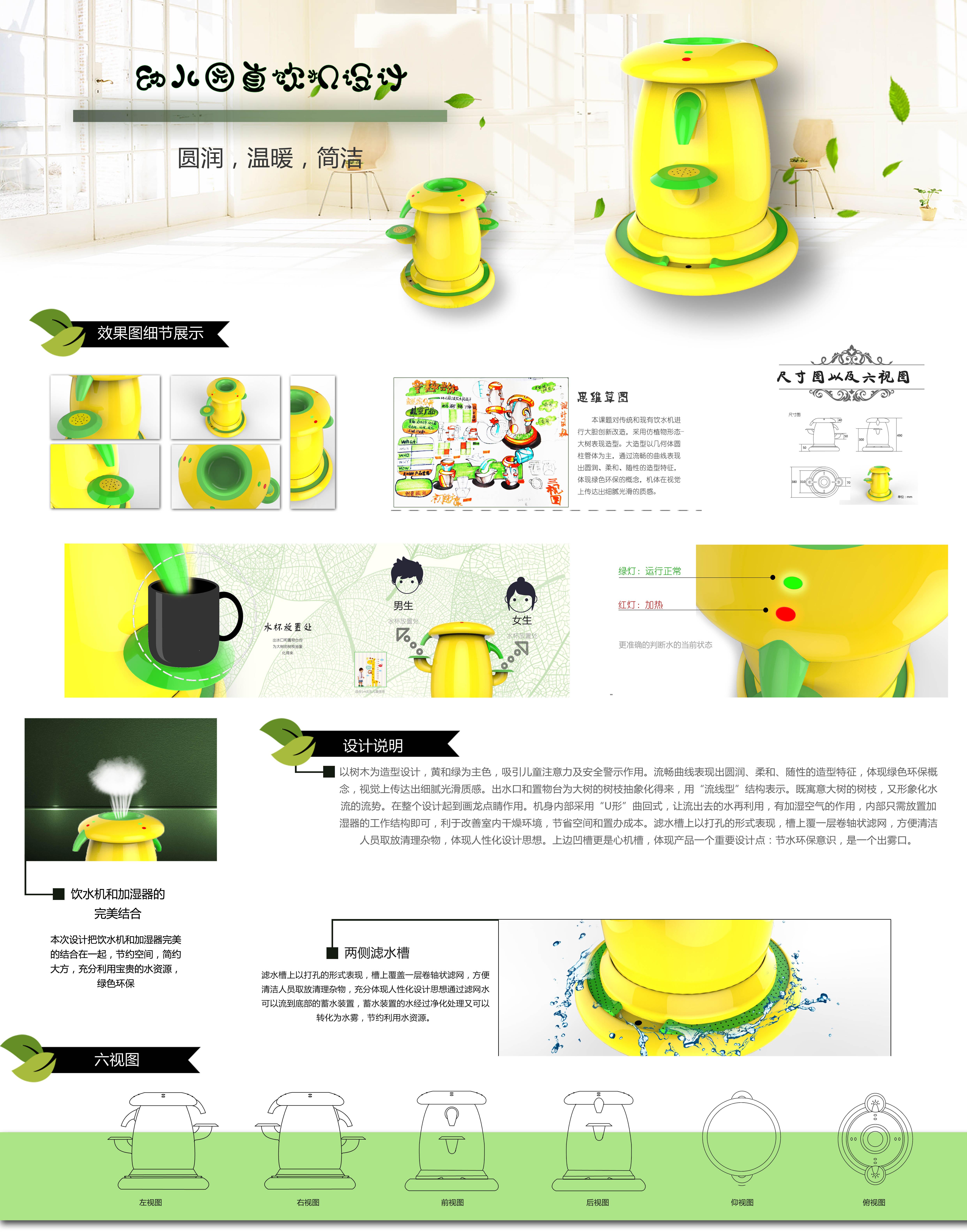 幼儿园饮水机设计/产品外观设计/毕业设计展板图片