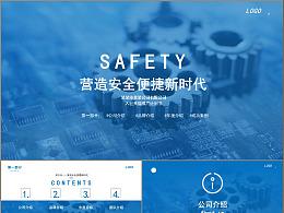 框架完整企业介绍营造安全便捷新时代PPT模板