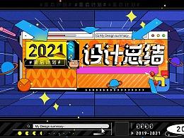 2021作品沉淀-玖富思考/重设计