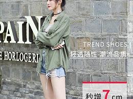 女鞋详情——大长腿妹子。。。