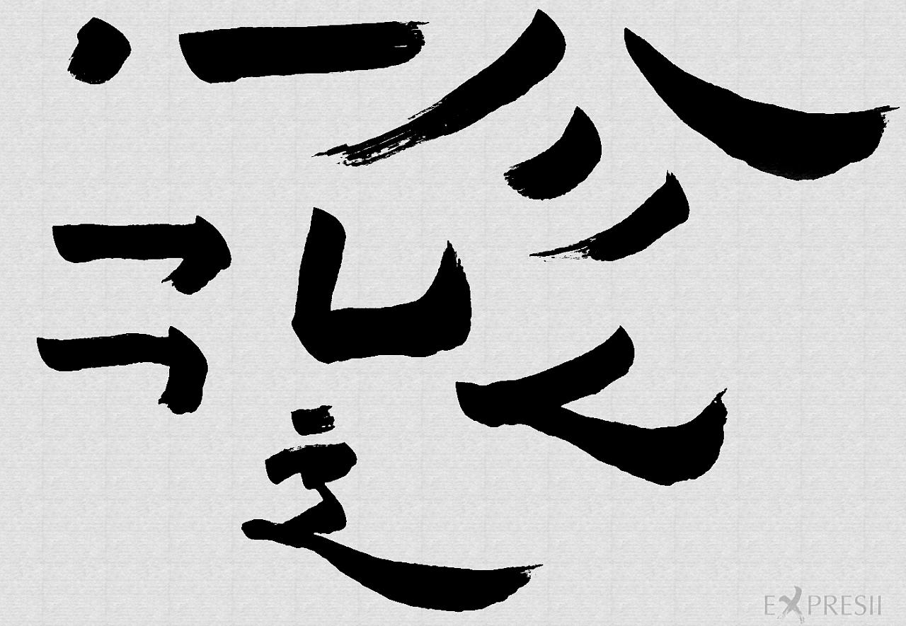 基本笔画非动态素材01
