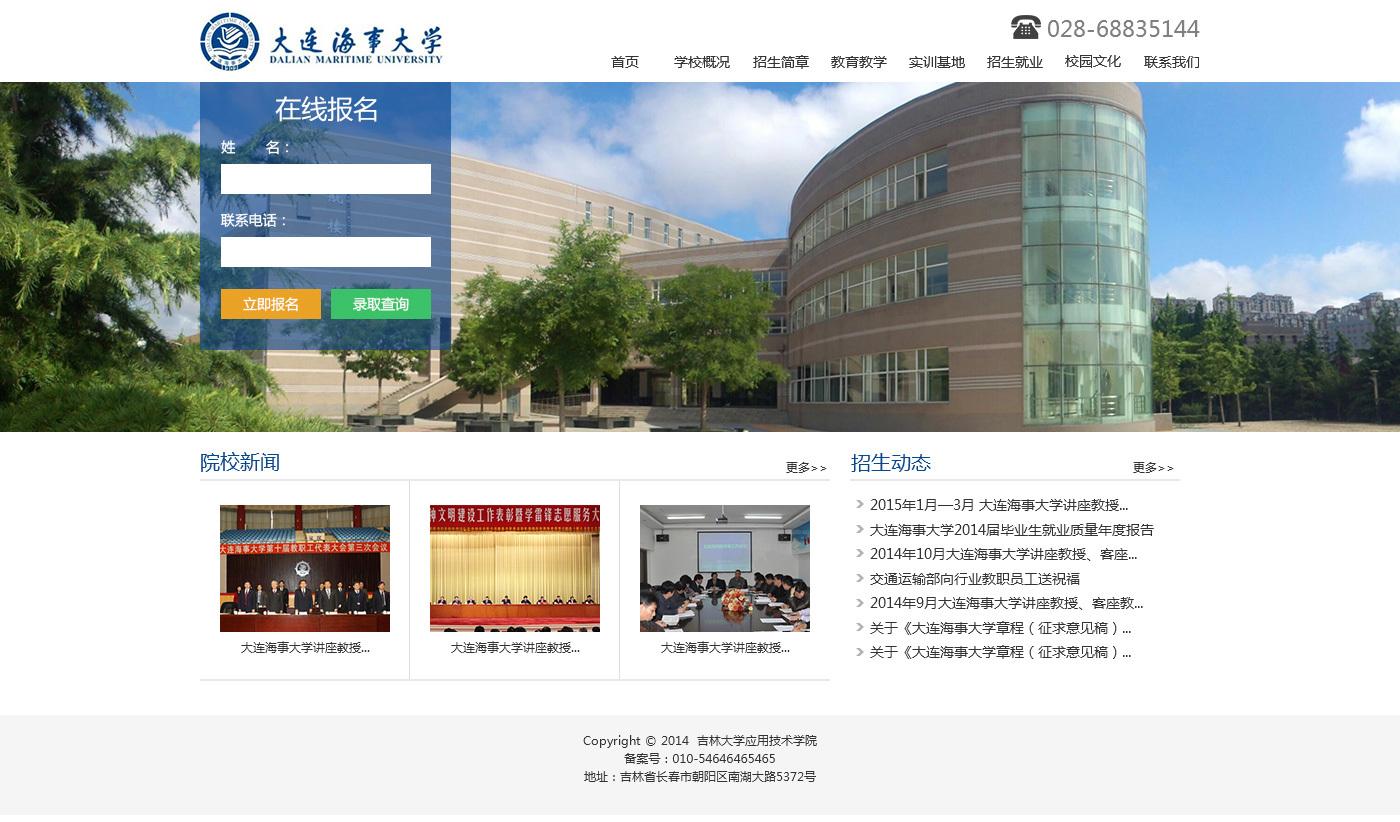 杭电招生网_大连海事大学航空招生网站