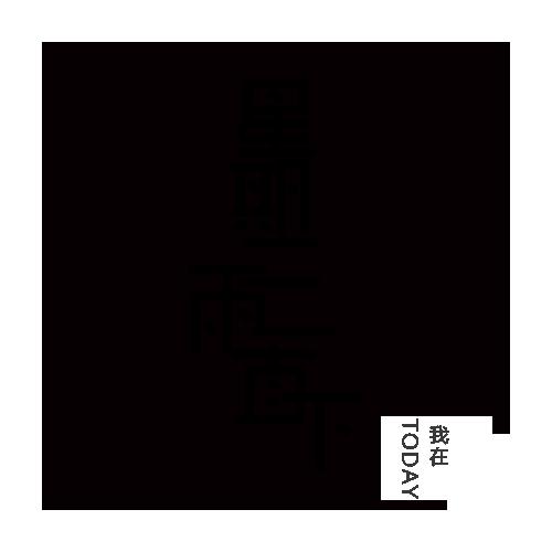 字体合作雨一直下|VI/CI|海报|哈喽樱桃小丸子-设计师跨界设计平面图片