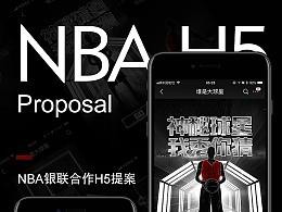 (谁是大球星)NBA银联合作H5提案